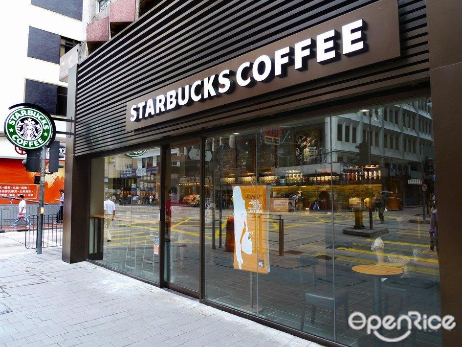 香港の上環(ションワン)254德輔道中にあるスターバックスの外観