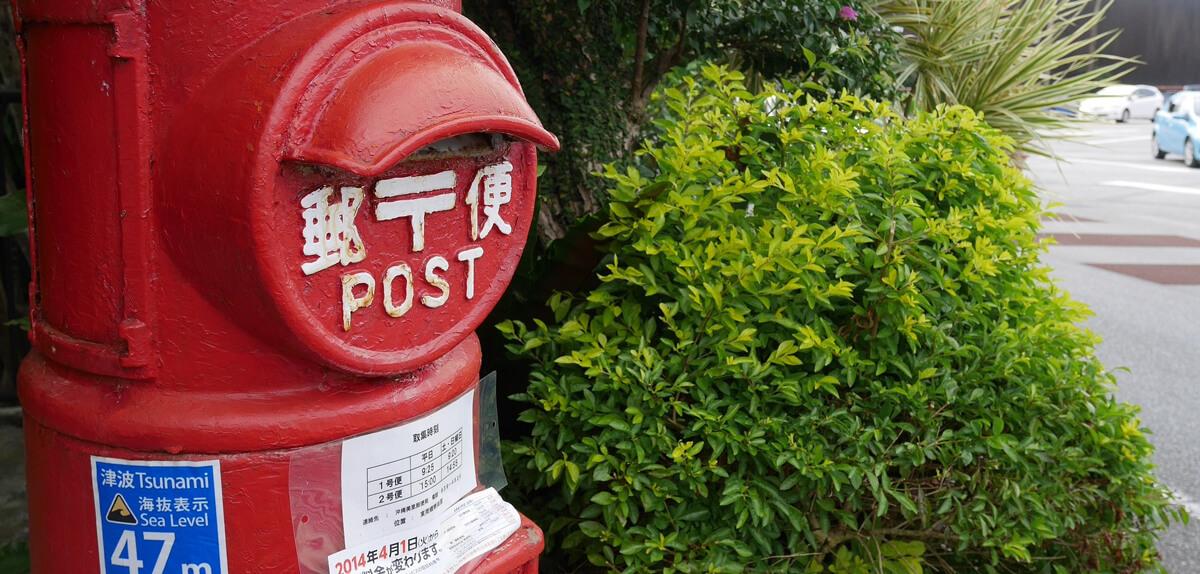 日本のポストイメージ画像