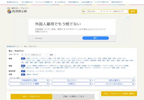 香港の日本人向け掲示板サイト「香港掲示板」の求人画面