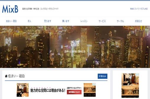 香港の日本人向け掲示板サイト「MixB」の求人画面