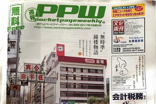 香港情報誌「PPW」の紙面