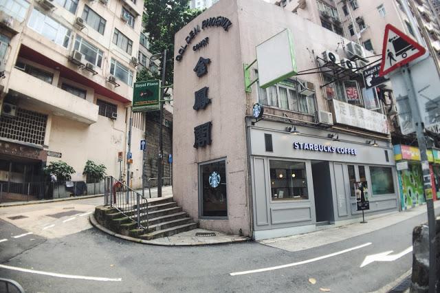 香港の西營盤(サイインプン)般咸道にあるスターバックスの外観