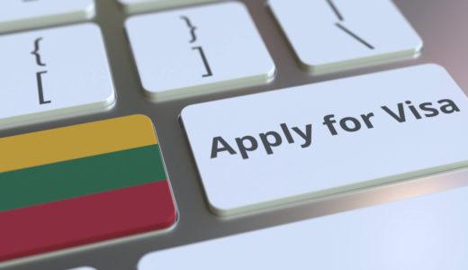 【リトアニアワーホリ】ビザ申請方法を詳しく解説