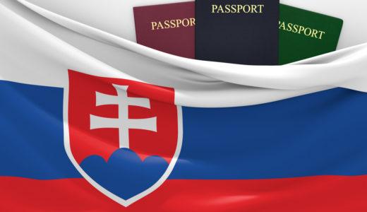【スロバキアのワーホリ】ビザ申請~申請方法と必要な書類を徹底解説~