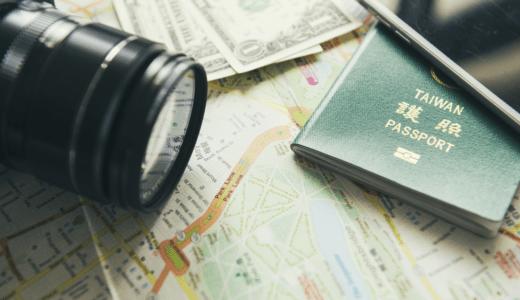 【台湾のワーホリ】ビザ申請~申請方法と必要な書類を徹底解説~
