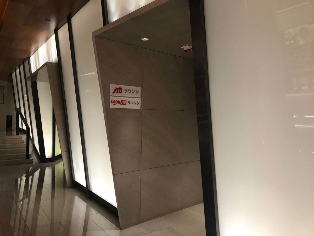 マルコポーロ香港ホテル(Marco Polo Hongkong Hotel)のJTBラウンジの看板