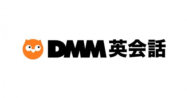 オンライン英会話「DMM英会話」のロゴ画像
