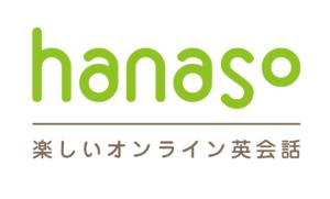 オンライン英会話「hanaso」のロゴ画像