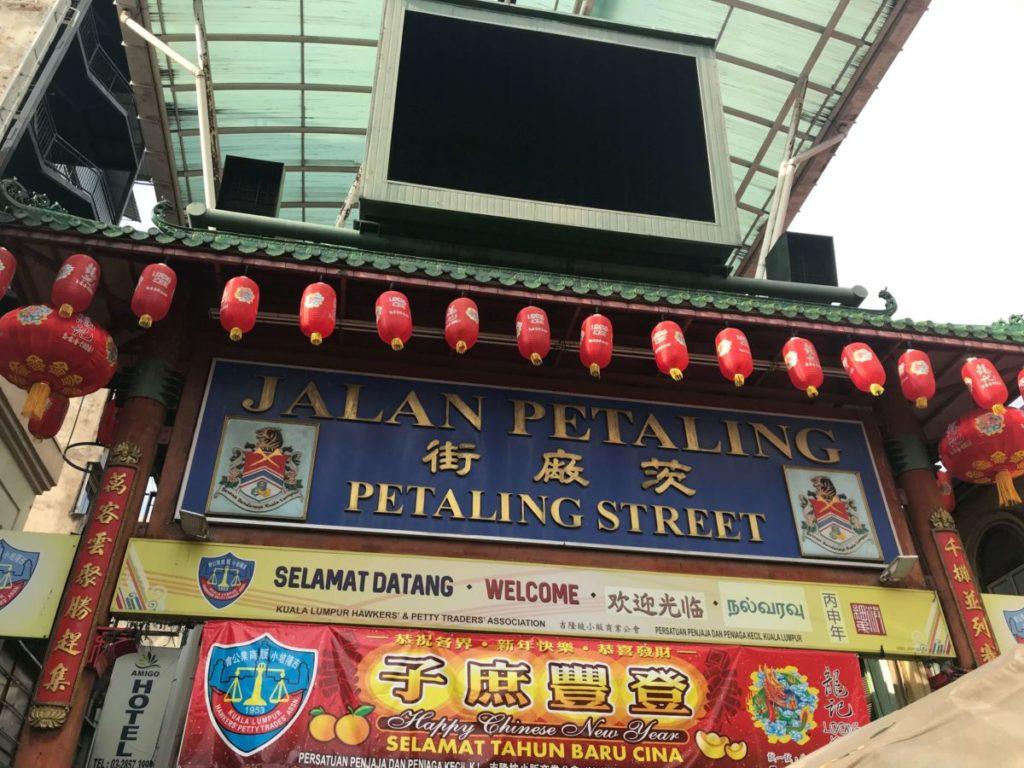 マレーシアのクアラルンプールにあるチャイナタウンの入り口