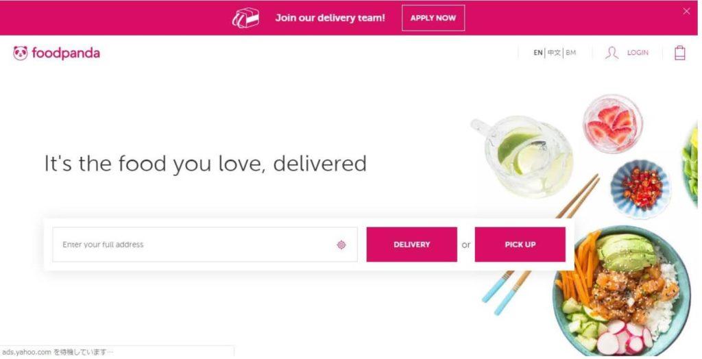 マレーシアのフードデリバリーサービス「FoodPanda」の公式ホームページのホーム画面
